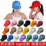 vwin055定做棒球帽工作帽广告帽子鸭舌帽活动帽旅游帽志愿者帽子学生帽子