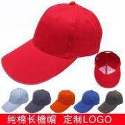 vwin055工作帽子鸭舌帽全棉棒球帽广告帽子长檐帽活动帽团队帽可加LOGO
