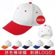 win德赢ac米兰app拼色棒球帽,工作帽,运动帽,全棉广告帽,新款活动帽,旅游帽,宣传帽重...